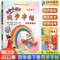 黄冈小状元同步字帖四年级下册语文人教版练字帖