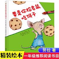 要是你给老鼠吃饼干 少年儿童出版社相似款当当自营同款一年级必读经典书目儿童绘本3-6岁 经典绘本 排行榜绘本故事书7-1