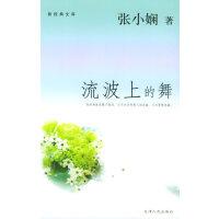 流波上的舞 ��小�� 9787201049717 天津人民出版社