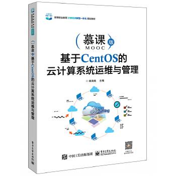 基于CentOS的云计算系统运维与管理