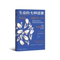 鼓楼新悦丛书.生命的七种迹象:来自重症监护室的故事(在生死边缘,人们共通的七种情感,闪烁着生命的力量。 让人且笑且泪的真