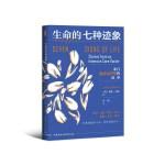 鼓楼新悦丛书.生命的七种迹象:来自重症监护室的故事(在生死边缘,人们共通的七种情感,闪烁着生命的力量。 让人且笑且泪的真实故事,带你推开ICU厚重的那扇门。)