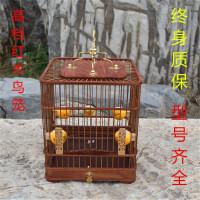 热卖红木鸟笼红子贝子绣眼靛颏玉鸟金青麻料鸟笼乌木黄花梨鸟笼子