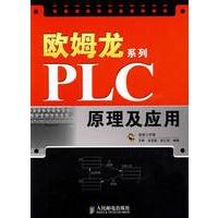 欧姆龙系列PLC原理及应用【正版书籍,达额立减】