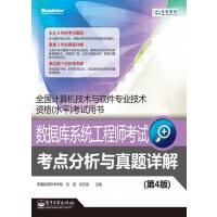 数据库系统工程师考试考点分析与真题详解(第4版)