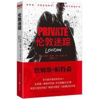 私人侦探PRIVATE系列:伦敦迷踪 重庆出版社
