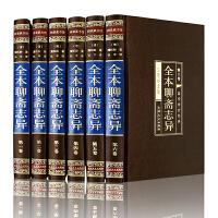 全新 全本聊斋志异 绸面精装套装6册全6卷  吉林文史出版社