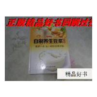【二手旧书9成新】自制养生豆浆大全(超值全彩白金版)