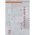 江南的城市工业与地方文化(960-1850)――清华大学中国经济史学丛书 李伯重,周生春 清华大学出版社