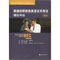【旧书二手书8成新】新编剑桥商务英语证书考试模拟考场高级 冯雪 经济科学出版社 978750587
