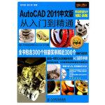 AutoCAD 2011中文版机械设计实战从入门到精通,陈松焕, 杨立颂,人民邮电出版社9787115257499