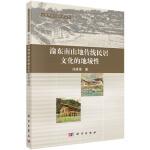 【正版全新直发】渝东南山地传统民居文化的地域性 冯维波 9787030459459 科学出版社