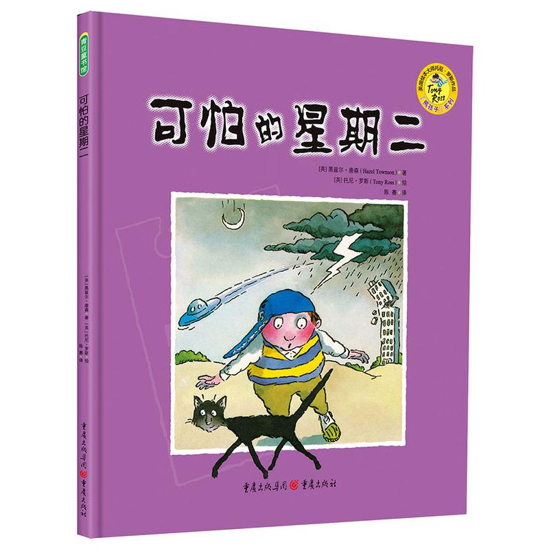 """可怕的星期二 英国绘本大师托尼  罗斯""""熊孩子""""系列,幽默夸张、妙趣横生,淋漓尽致展现孩子的天性与成长历程,表达对孩子深深的理解和爱。图书扫码即可收听故事大王凯叔为你生动讲述""""熊孩子""""的故事。"""