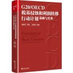 G20/OECD税基侵蚀和利润转移行动计划基础与实务
