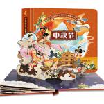 中国传统文化立体翻翻书    中秋节