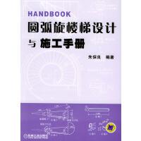 圆弧旋楼梯设计与施工手册