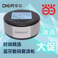 【儿童节特惠价,6.1-6.20日】帝尔 DR68 数码复读机英语学习磁带CD转mp3/蓝牙/双喇叭6