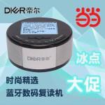 帝尔 DR68 数码复读机英语学习磁带CD转mp3/蓝牙/双喇叭