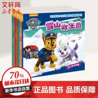 汪汪队立大功儿童安全救援故事书(10册) 天地出版社