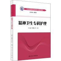 精神卫生专科护理 人民卫生出版社