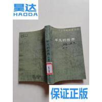 [二手旧书9成新]馆藏书平凡的世界 第一部 /路遥 中国文联出版