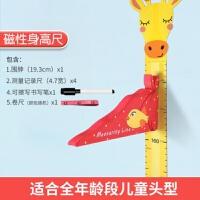 装饰贴布置量身高卡通墙贴儿童纸质立体防水创意家庭身高尺测量尺小孩 鹿头版磁性身高尺 大