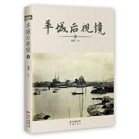 羊城后视镜⑧ 杨柳 花城出版社