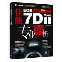 【新书店正版】佳能Canon EOS 7D Mark II 专业解析 英普丽斯摄影 清华大学出版社