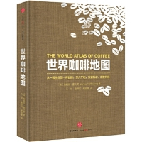 【正版全新直发】世界咖啡地图 (英)詹姆斯・霍夫曼;王琪、谢博戎、黄俊豪 9787508661148 中信出版社