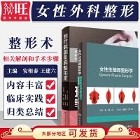 2本 女性生殖器整形学+现代韩国乳房整形术 私密整形美容 女人女性外科整形美容套装 妇科书籍 元铁 王建六