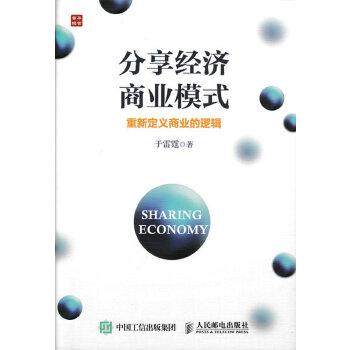分享经济商业模式 重新定义商业的逻辑 一本帮助企业更高地做好分享经济的工具书