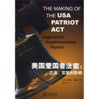 美国爱国者法案:立法实施和影响【正版特价】