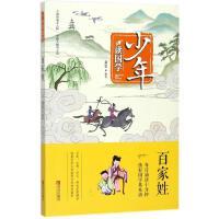 百家姓/少年读国学 编者:萧史