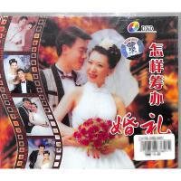 怎样筹办婚礼DVD( 货号:200001866592323)