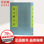 说文解字注(精) 上海古籍出版社