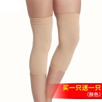 运动护膝保暖膝盖护具男薄款女护腿秋冬四季舒适丝袜空调房漆
