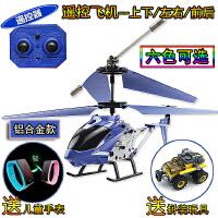 遥控飞机合金直升飞机充电动儿童玩具