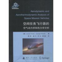空间任务飞行器的空气动力学和热力学分析 国防工业出版社