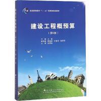 建设工程概预算(第6版) 武汉理工大学出版社