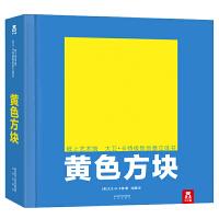 乐乐趣童书 大卫卡特珍藏立体书 黄色方块 世界立体书殿堂级作品 精品立体 纸上工艺 0-99岁 珍藏级 礼品书 文艺 创意
