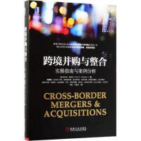 跨境并购与整合 机械工业出版社