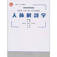 【旧书二手书8成新】人体解剖第十版第10版 王云祥 张雅芳 高振平 吉林科学技术出版社 97875