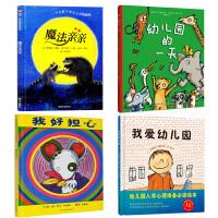 正版精装硬壳全4册 幼儿园的一天+我爱幼儿园+魔法亲亲+我好担心 0-3-6周岁儿童绘本故事书 幼儿大中小班学前入园心