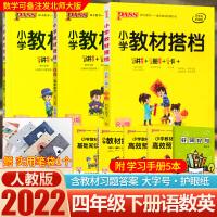 小学教材搭档四年级下册语文数学英语部编人教版pep 2021新版