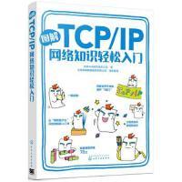 图解TCP IP网络知识轻松入门 日本Ank软件技术公司 化学工业出版社 9787122352682