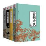 王小波时代四部曲(全四册)