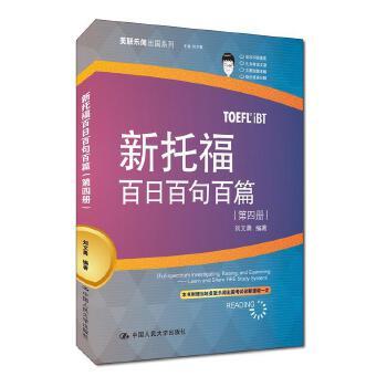 新托福百日百句百篇(第四册)