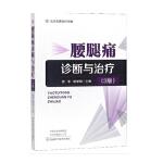 腰腿痛诊断与治疗(第3版)