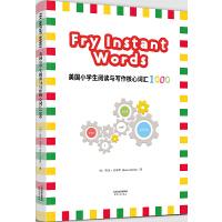 美国小学生阅读与写作核心词汇1000:FRY INSTANT WORDS(彩色英文版)
