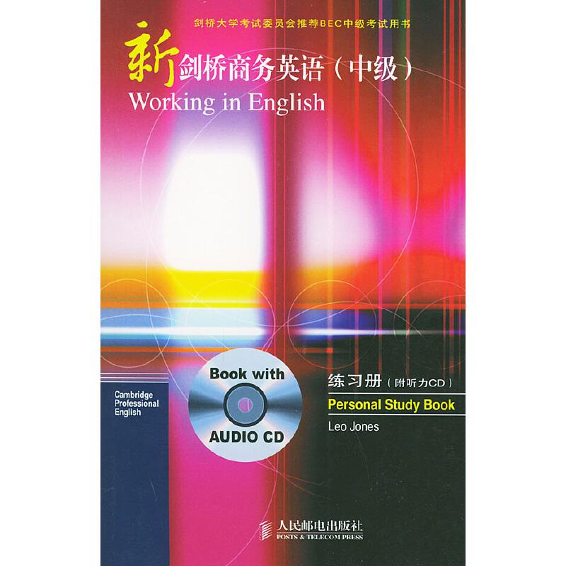 新剑桥商务英语(中级)练习册(含CD一张)